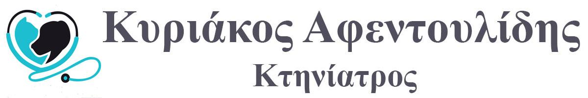 Κυριάκος Αφεντουλίδης